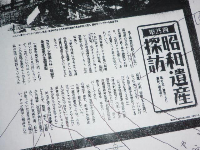 月刊「宝島」より神保町軍装店が取材されました。_a0154482_1491540.jpg