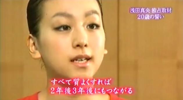 足元を見つめる力 -浅田真央選手インタビュー_b0038294_22275058.jpg