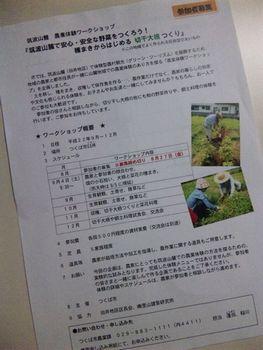 農業体験ワークショップのご案内_e0143294_14425176.jpg