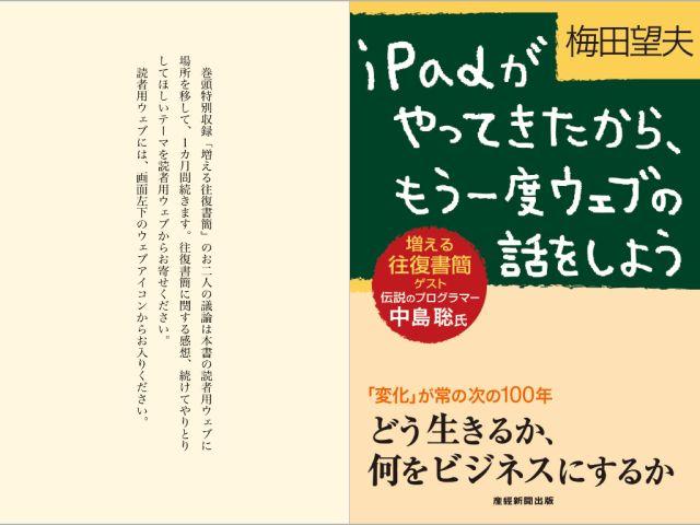 旭川から札幌へ_c0025115_22294815.jpg