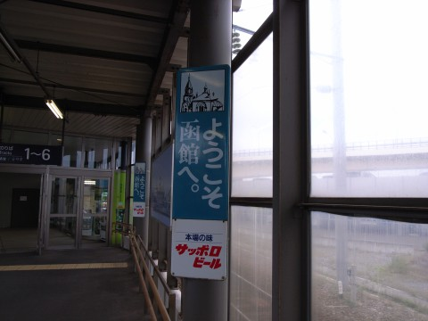 函館の旅 二日目~こんにちは北海道、はじめまして函館編~_c0065430_22591032.jpg