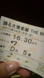 映画みましたぁ『踊る大捜査線』_e0114246_1242246.jpg