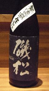 『黒兜』『磯松』『死神』『雁木』『百楽門』『車坂』_f0193752_20294550.jpg