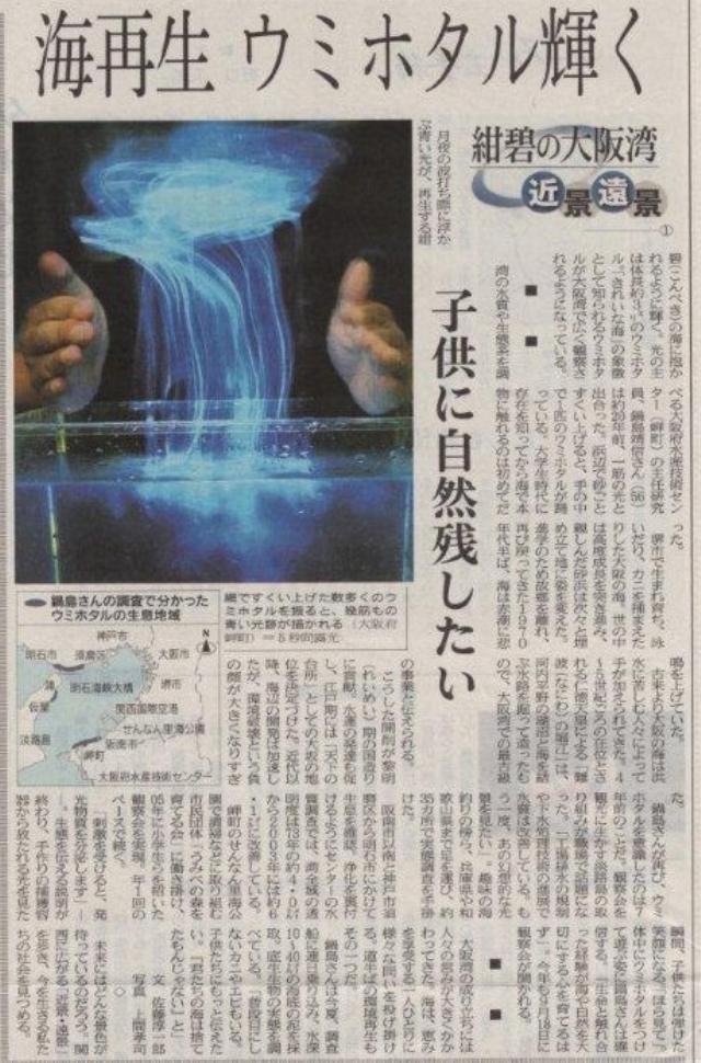ウミホタルが日本経済新聞の記事に!_c0108460_2055290.jpg
