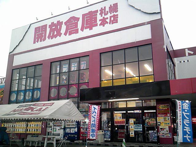 札幌 アダルト ショップ