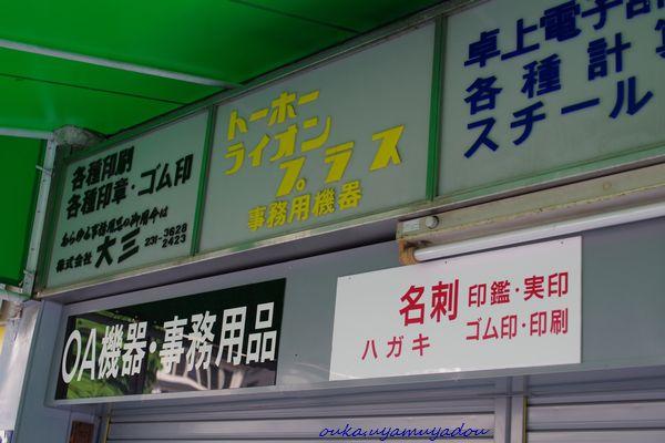 懐かしの御堂筋本町界隈_a0157263_23522038.jpg