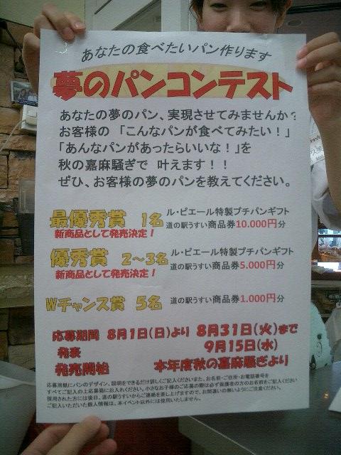 「夢のパンコンテスト」応募者募集中!!!_a0144271_17384080.jpg