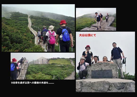 そこを抜けるといよいよ大山山頂到着です....._b0194185_2201985.jpg