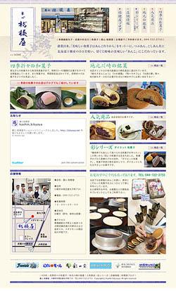 桔梗屋のホームページがリニューアルオープン!_b0151490_1417833.jpg