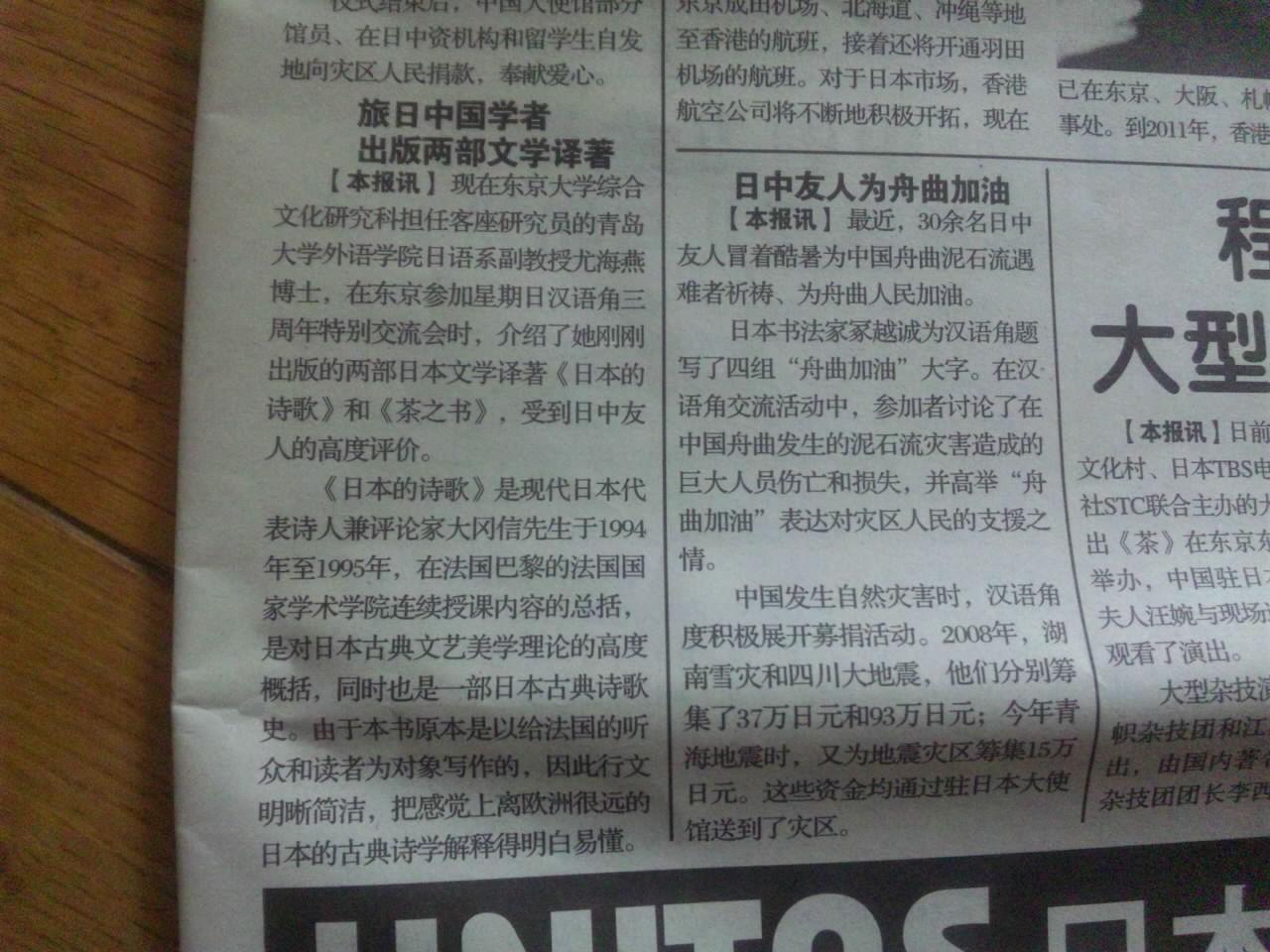 華風新聞に日本僑報提供記事二本掲載_d0027795_14284310.jpg