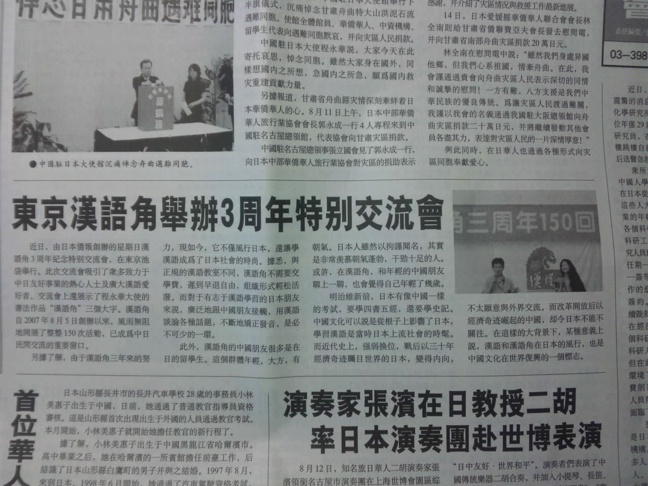 新華時報 漢語角三周年記念大会開催の記事を掲載_d0027795_1751074.jpg