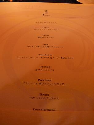 レストラン(日本-イタリアン)-横浜-SALONE2007_c0153302_15434048.jpg