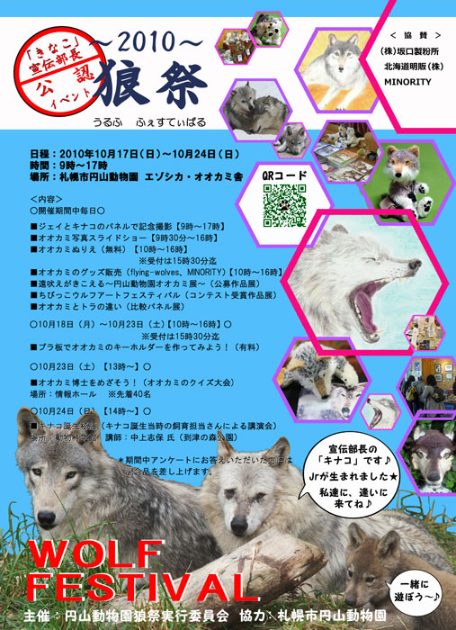 狼祭-Wolf Festival-2010_b0024125_21363969.jpg