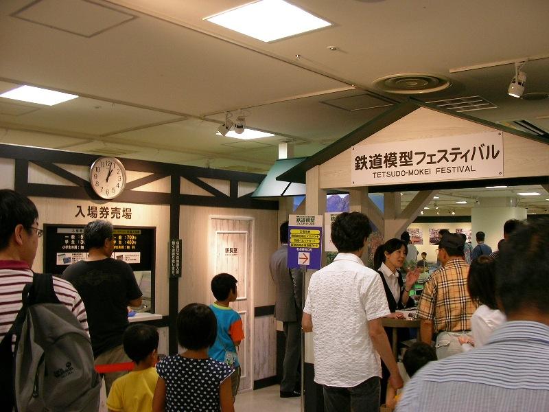 阪神百貨店 鉄道模型フェスティバル 2010 _a0066027_2027376.jpg