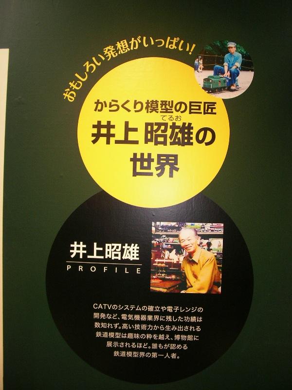 阪神百貨店 鉄道模型フェスティバル 2010 _a0066027_20282119.jpg