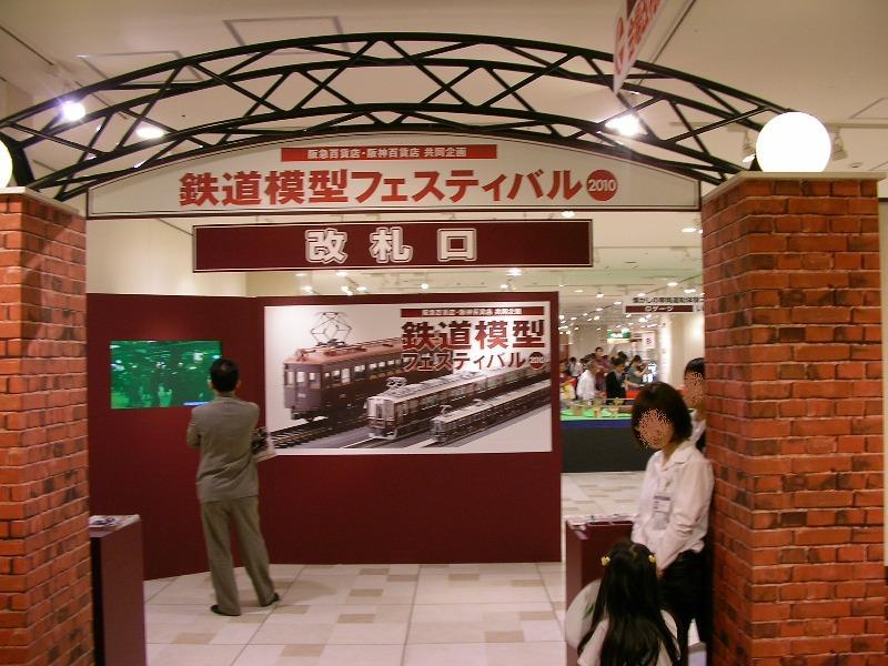 阪急百貨店 鉄道模型フェスティバル 2010 その2 _a0066027_2171051.jpg