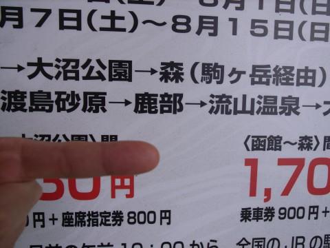 函館の旅 二日目~こんにちは北海道、はじめまして函館編~_c0065430_0265926.jpg