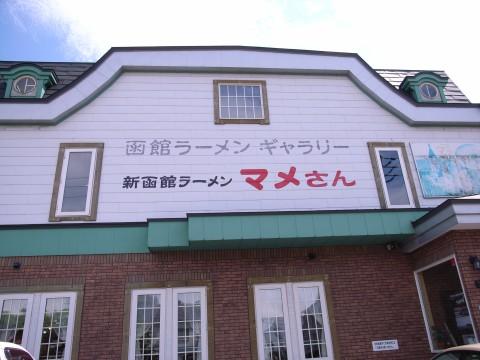 函館の旅 二日目~こんにちは北海道、はじめまして函館編~_c0065430_042233.jpg