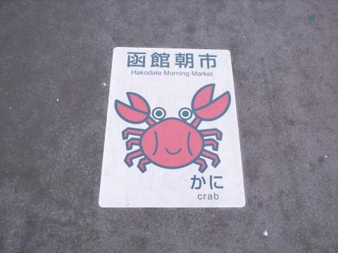 函館の旅 三日目~さようなら北海道、さようなら函館 また会う日まで編~_c0065430_22465737.jpg