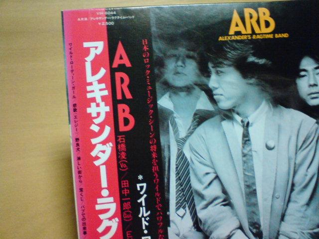 ARB / アレキサンダー・ラグタイム・バンド_c0104445_22222226.jpg