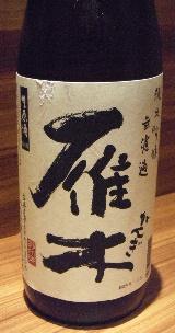 『黒兜』『磯松』『死神』『雁木』『百楽門』『車坂』_f0193752_2272015.jpg