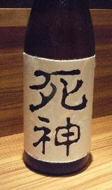 『黒兜』『磯松』『死神』『雁木』『百楽門』『車坂』_f0193752_273793.jpg