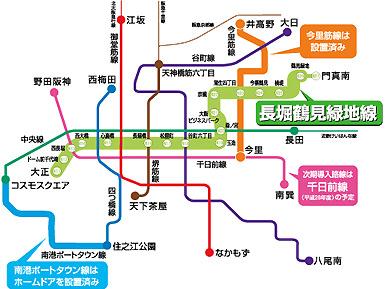 可動式ホーム柵の設置を始めた大阪市交通局_c0167961_21553465.jpg