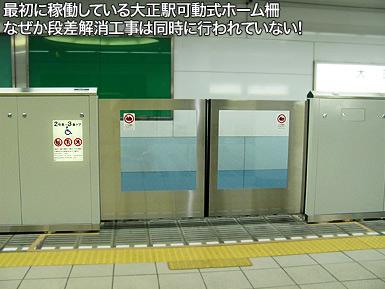 可動式ホーム柵の設置を始めた大阪市交通局_c0167961_21573237.jpg