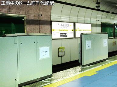 可動式ホーム柵の設置を始めた大阪市交通局_c0167961_21574743.jpg