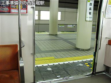 可動式ホーム柵の設置を始めた大阪市交通局_c0167961_2158185.jpg