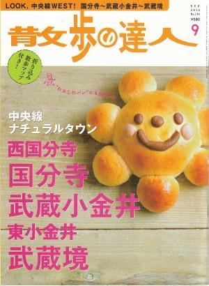 『散歩の達人』2010年9月号(交通新聞社)_f0230666_16464249.jpg