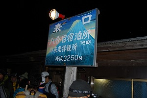 Mt.Fuji Photo Gallery !_d0050503_8453721.jpg