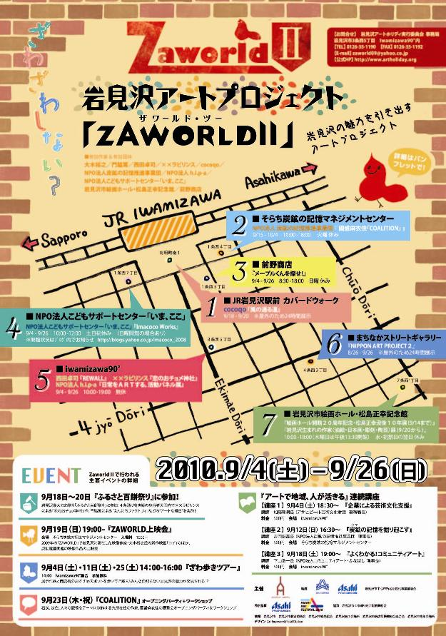 ZAWORLDⅡのポスター、チラシが完成_b0179725_20515964.jpg