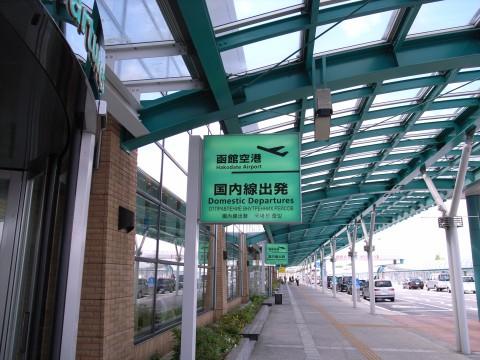 函館の旅 三日目~さようなら北海道、さようなら函館 また会う日まで編~_c0065430_093717.jpg