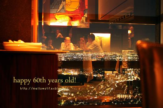 インドのハゲ、還暦を迎える。 【 New York Grill 】_d0124248_11133782.jpg