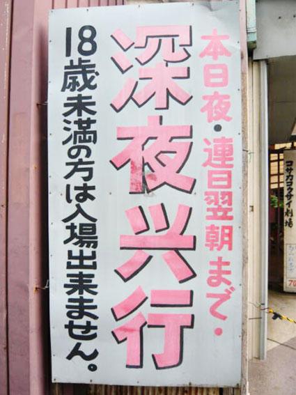 【小阪店 店長 幸坂】サヨナラ小阪座 (T_T)丿_c0080367_1113656.jpg