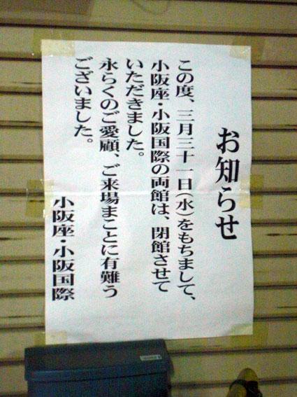 【小阪店 店長 幸坂】サヨナラ小阪座 (T_T)丿_c0080367_1113839.jpg