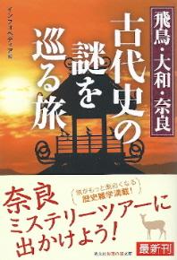 『飛鳥・大和・奈良 古代史の謎を巡る旅』 インフォペディア:編_e0033570_6371168.jpg