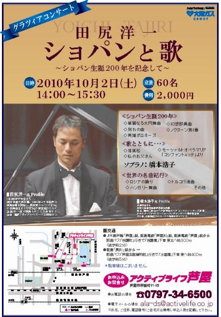 「グラツィアコンサート」開催します!<アクティブライフ芦屋>_c0107602_1558142.jpg
