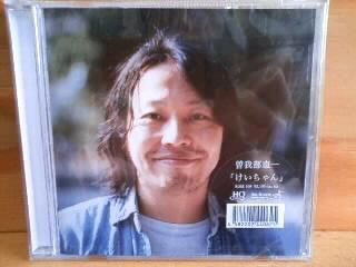 曽我部恵一 / けいちゃん (ROSE RECORDS) CD_b0125413_193276.jpg