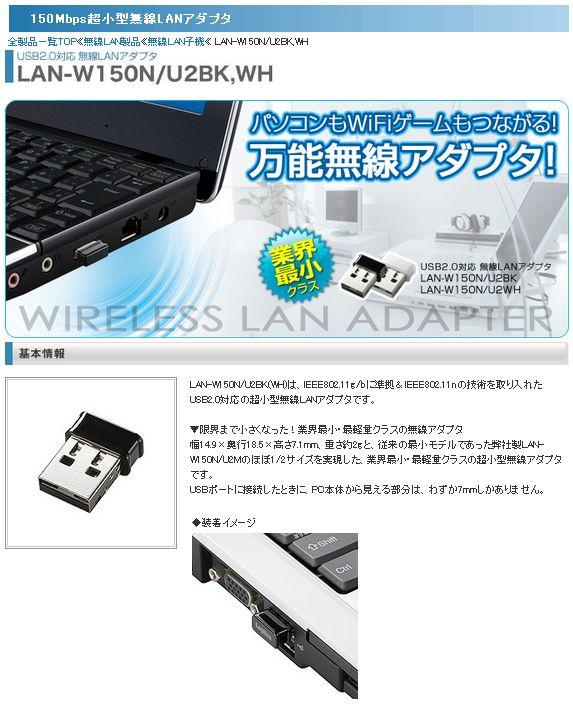 無線親機にもなれる超小型USBアダプタ_c0025115_203850.jpg