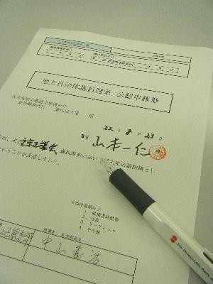 8月23日(月) 次期統一地方選挙に向けて始動(公認申請)_e0093518_15185788.jpg
