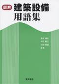図解 建築設備用語集 発売_a0142322_1725641.jpg