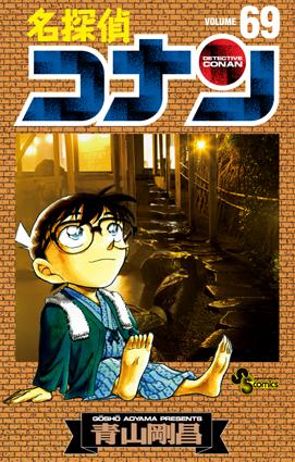 少年サンデー39号「名探偵コナン」本日発売!!_f0233625_14171552.jpg