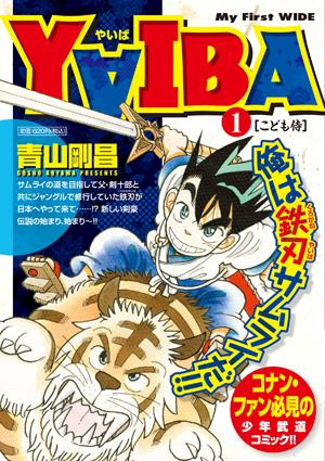 少年サンデー39号「名探偵コナン」本日発売!!_f0233625_141874.jpg