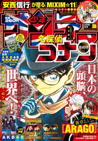 少年サンデー39号「名探偵コナン」本日発売!!_f0233625_14283666.jpg