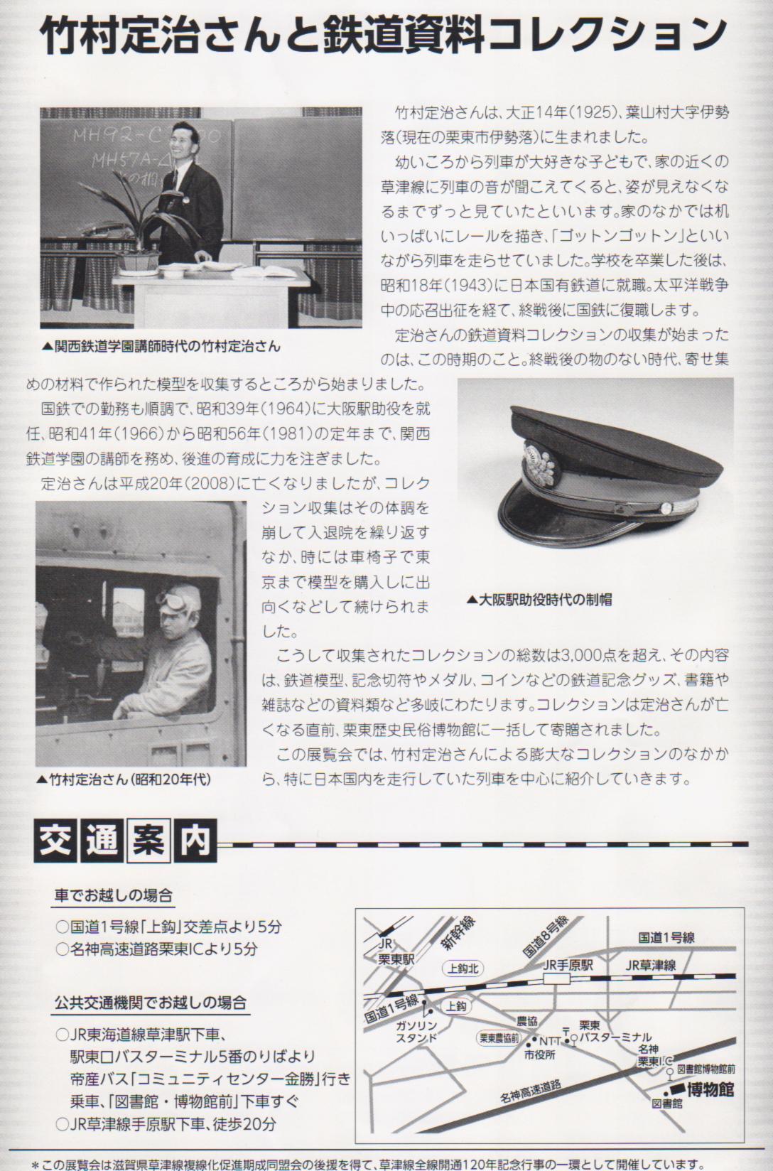 2010年9月 栗東歴史民俗博物館イベント 案内_a0066027_20461591.jpg