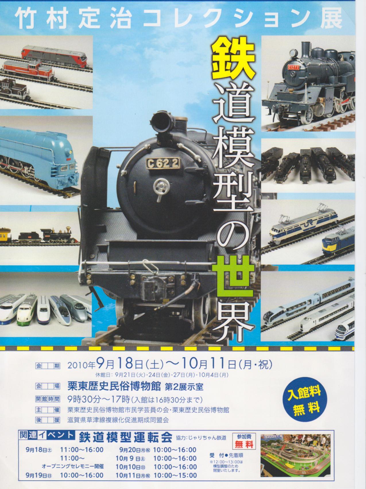 2010年9月 栗東歴史民俗博物館イベント 案内_a0066027_2046544.jpg