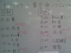 ドラマスクール 第15期 夏合宿 2010_f0040233_2250651.jpg