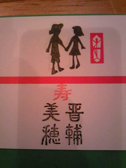 8月24日 のし紙と松野さん_c0103137_11251353.jpg